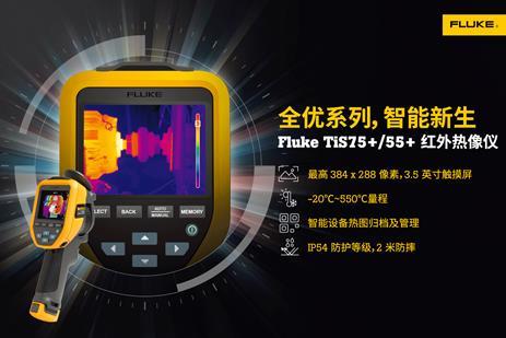 福禄克TiS75+/55+红外热像仪重磅上市