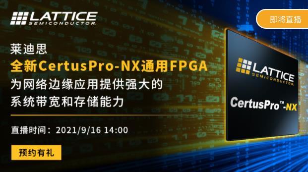 CertusPro-NX通用FPGA為網絡邊緣應用提供強大的系統帶寬和存儲功能》的免費網絡研討會
