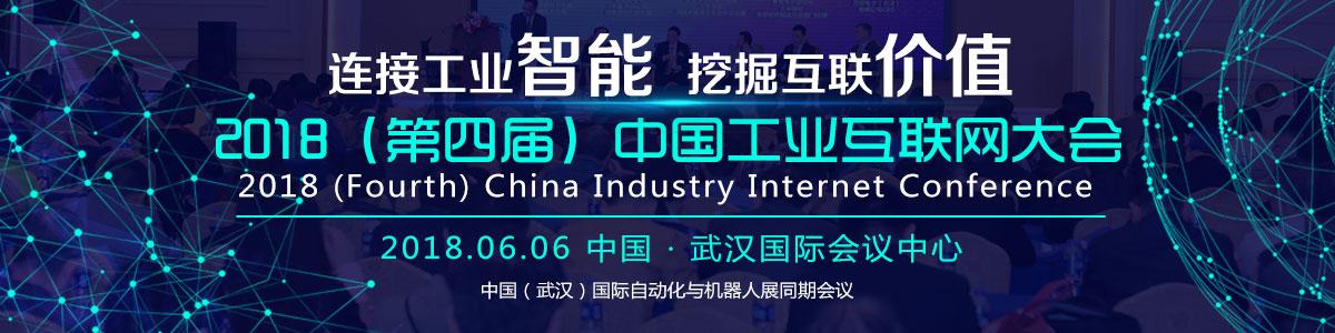 2018(第四屆)中國工業互聯網大會