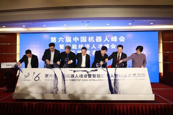 第六届中国机器人峰会新闻发布会暨宁波余姚招商引智推介会在北京举行 峰会开幕进入倒计时