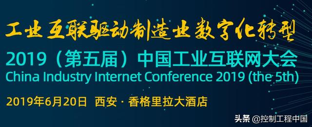 2019(第五届)中国工业互联网应用大会将西安举行
