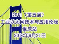 2011(第五届)工业以太网技术与应用论坛重庆站