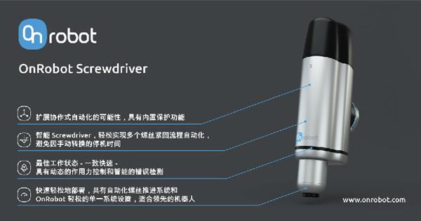 OnRobot推出即插即用智能螺丝紧固工具Screwdriver,实现快速、简易和灵活的部署