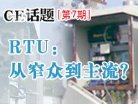 RTU:从窄众走向主流?