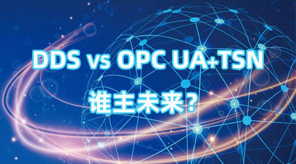 DDS、OPC UA、TSN——基于IIoT的通信标准在制造业中的未来