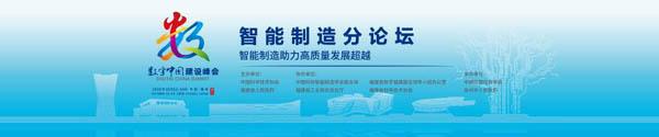 智能制造助力高质量发展超越——第三届数字中国建设峰会智能制造分论坛重磅来袭!