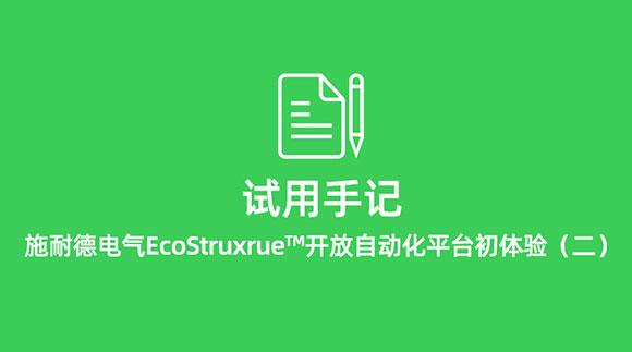 开放自动化探究   施耐德电气EcoStruxure开放自动化平台试用(二)