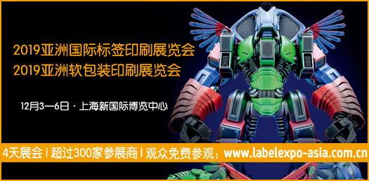 Labelexpo Asia 2019,吹響展前集結號