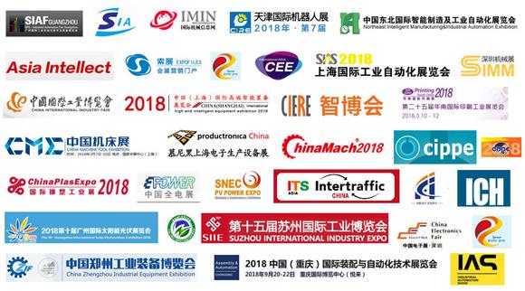 展会大全 | 盘点2018年智能制造、自动化领域展览会