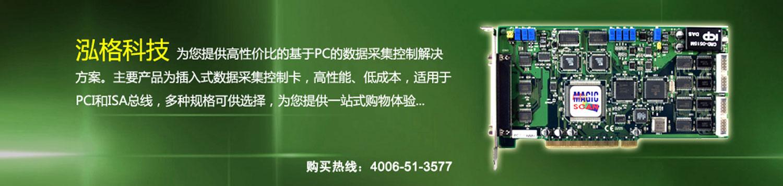 泓格PC based I/O