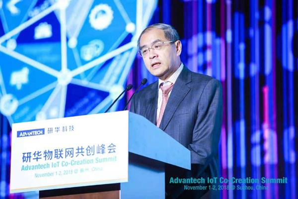 研华首届物联网共创峰会 以共创赋能全球物联网产业链