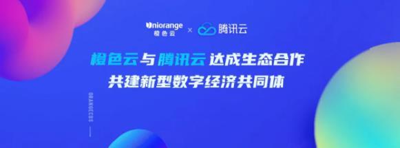 橙色云與騰訊云簽署生態合作協議,共建新型數字經濟共同體