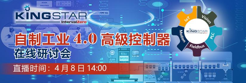 自制工业4.0高級控制器在线研讨会