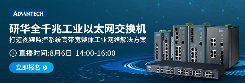 研华工业视频监控系统千兆网络解决方案在线研讨会