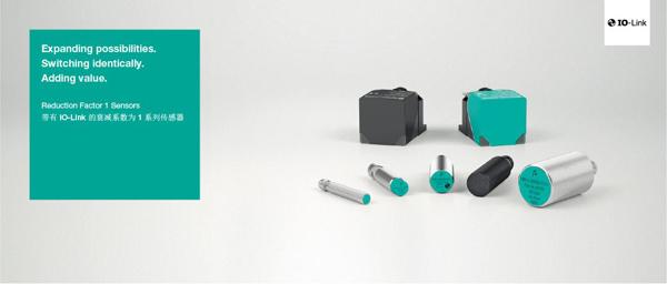 倍加福新推带IO-Link接口的衰减系数为 1 系列传感器,为您打造面向未来的解决方案