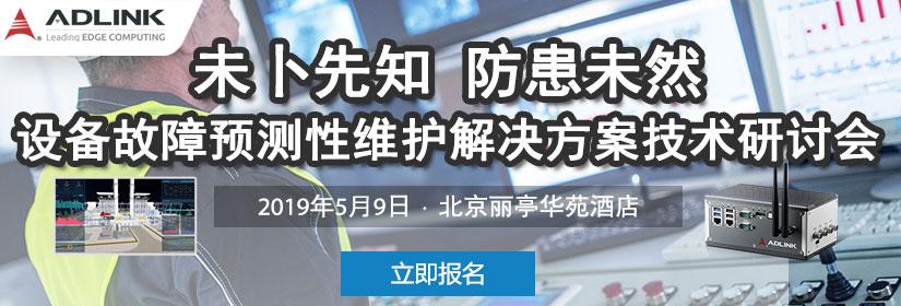 凌华科技设备故障预测性维护解决方案技术研讨会
