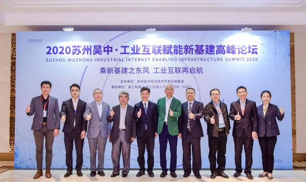2020工业互联赋能新基建高峰论坛在开发区召开