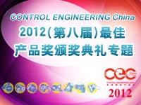 2012(第八届)CEC产品奖颁奖典礼专题回顾