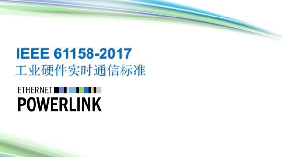 POWERLINK已获批为IEEE工业硬实时通信标准