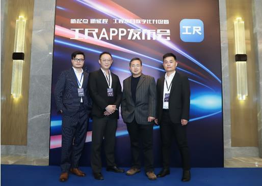 """上海將造科技有限公司推出""""工尺App"""",以数字化为抓手助力工程管理增效"""