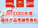 2013CEC产品奖颁奖典礼