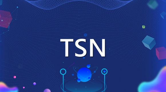 工业以太网是否已为工业4.0做好准备(下):TSN给工业系统带来的好处