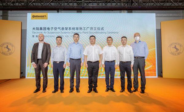 大陆集团在常熟新建电子空气悬架系统工厂