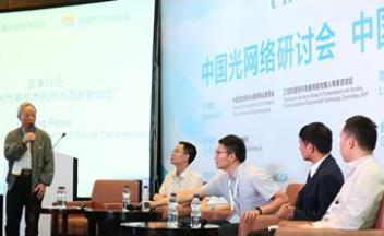 VIAVI?#26009;?#31532;19届中国光网络研讨会及中国FTTH论坛