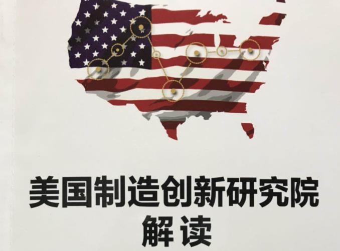 制造强则国家强,回顾美国制造业面临的主要问题