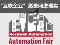 """""""互联企业""""愿景照进现实——Rockwell Automation Fair 2015专题报道"""