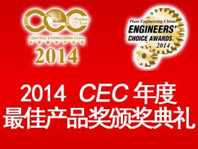 2014CEC年度最佳产品奖颁奖典礼
