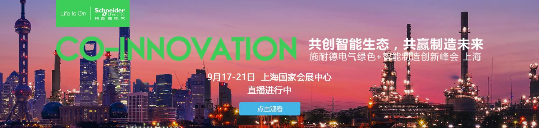 施耐德电气绿色+智能制造创新峰会