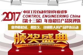 CEC 2017(第十三届)年度最佳产品奖颁奖典礼