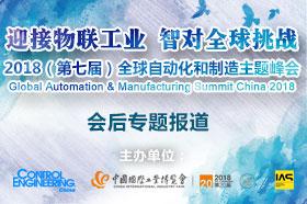 2018全球自动化和制造主题峰会会后报道