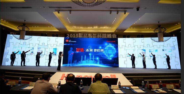 霍尼韋爾發布首份流程工業智能工廠白皮書