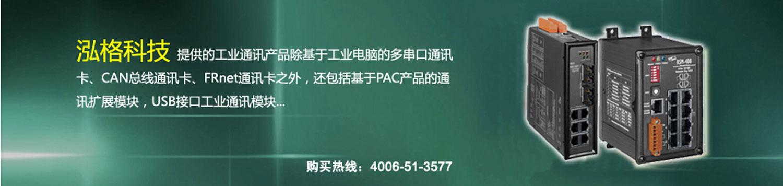 泓格工业通讯产品