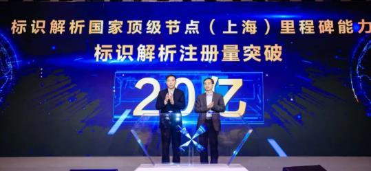 里程碑!中国信通院建设运营的上海国家顶级节点标识注册量突破20亿