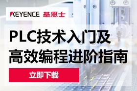 基恩士PLC技術入門及高效編程進階指南