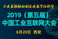 2019(第五届)中国工业互联网大会