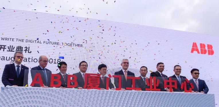 ABB全球最大创新与制造基地厦门工业中心今日投入运营