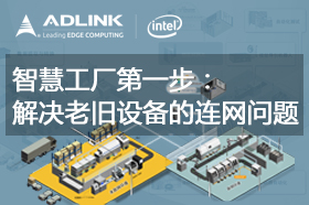 智慧工廠第一步:解決老舊設備的連網問題