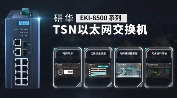 研华发布TSN交换机开启IT和OT融合新曙光