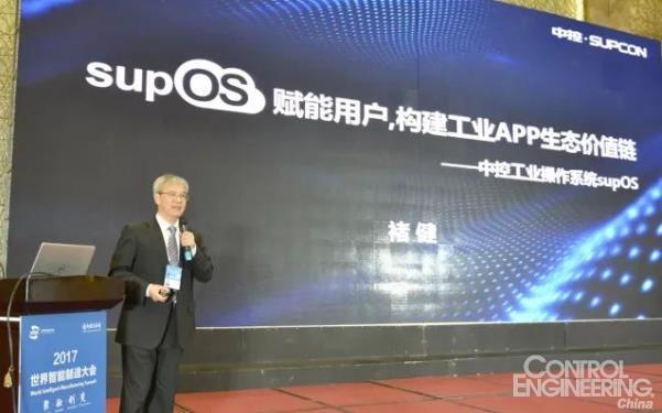 终于,中控工业操作系统supOS正式发布了!