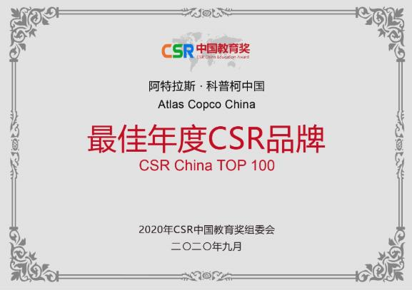 """阿特拉斯·科普柯荣获""""2020年CSR中国教育奖 - 最佳年度CSR品牌"""""""