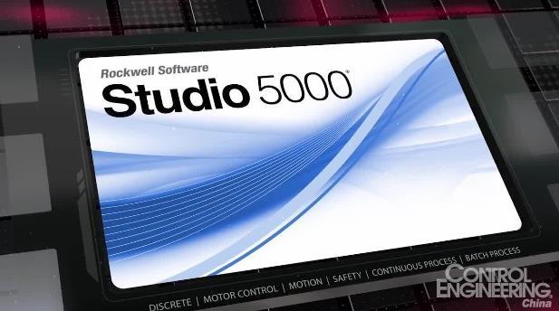 Studio 5000 新版软件强势发布,助力生产力提升并缩短设计时间