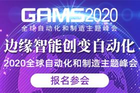 2020年(第九届)全球自动化和制造主题峰会