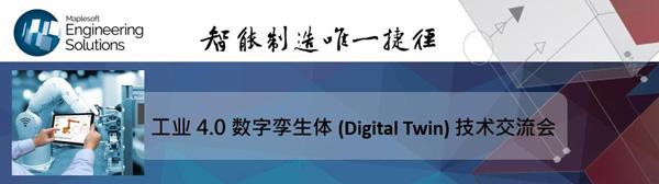 工业4.0数字孪生体(Digital Twin)技术交流会