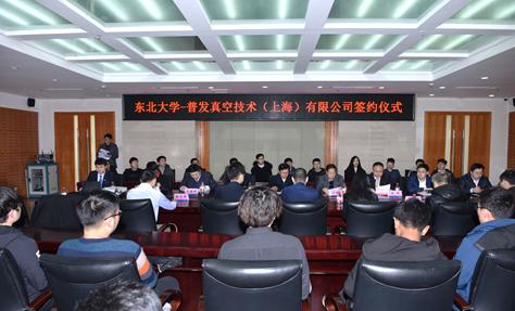 普發真空與東北大學簽訂戰略合作協議,攜手促進中國真空行業發展