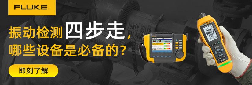 振动检测四步走,哪些设备是必备的?