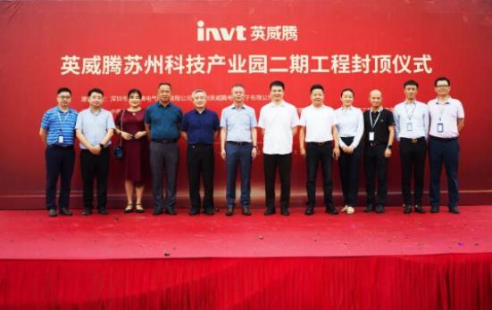英威騰蘇州科技產業園二期封頂 全面推進新產品、新技術研發